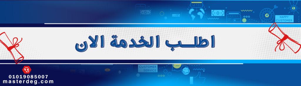 اطلب الان الخدمة من ماستر أفضل مكتب ترجمة في بغداد