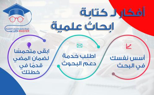 3 أفكار لـ كتابة ابحاث علمية ممتازة من مكتب ماستر للأبحاث بالأردن
