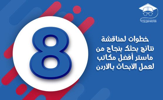 8 خطوات لمناقشة نتائج بحثك بنجاح من ماستر أفضل مكاتب لعمل الأبحاث بالأردن