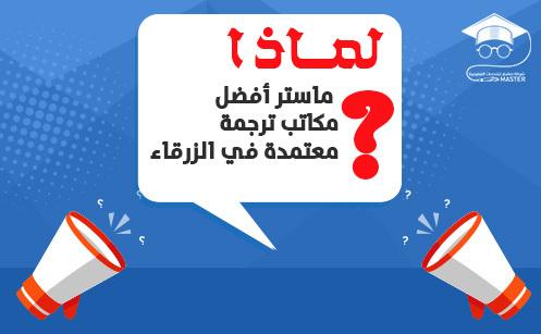 لماذا عليك اللجوء إلى ماسترأفضل مكاتب ترجمة معتمدة في الزرقاء ؟