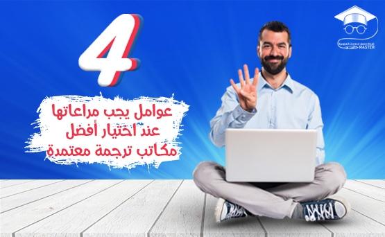 4 عوامل يجب مراعاتها عند اختيار أفضل مكاتب ترجمة معتمدة في اربد
