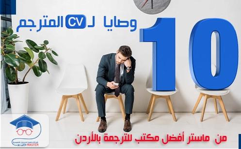 تابع الوصايا العشرة لـ c.v المترجم من مكتب ماستر أفضل مكتب للترجمة بالأردن
