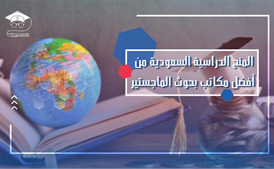 تعرف على المنح الدراسية السعودية من أفضل مكاتب بحوث الماجستير