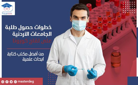 خطوات حصول طلبة الجامعات الأردنية على لقاح كورونا من أفضل مكتب كتابة ابحاث علمية
