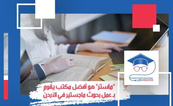 ماستر هو أفضل مكتب يقوم بـ عمل بحوث ماجستير في الأردن