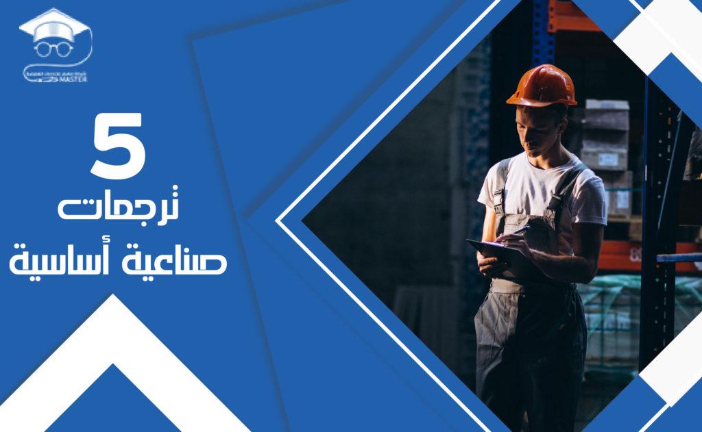 5 ترجمات صناعية أساسية لا غنى عن ترجمتها في مكاتب ترجمة معتمدة في الأردن