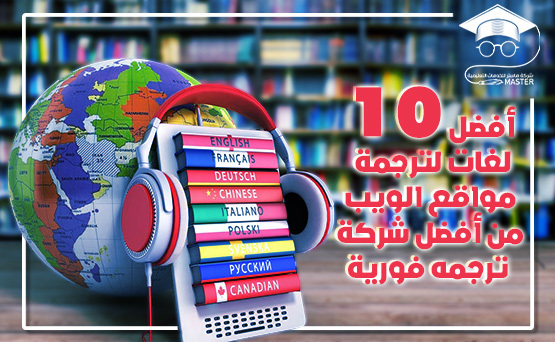 أفضل 10 لغات لترجمة مواقع الويب من أفضل شركة ترجمه فورية
