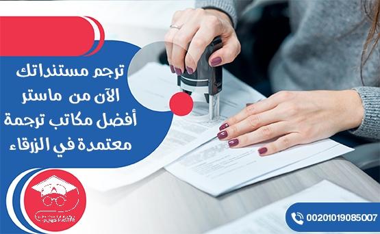 ترجم مستنداتك الآن من ماستر أفضل مكاتب ترجمه معتمدة في الزرقاء