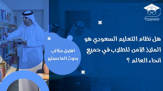 تعرف مع افضل مكاتب بحوث الماجستير على اجابة سؤالك (هل نظام التعليم السعودي هو الملاذ الآمن للطلاب في جميع انحاء العالم ؟)