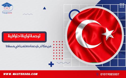 قم بتوسيع نطاق عملك مع ترجمة تركية احترافية من مكاتب ترجمة معتمدة في مسقط