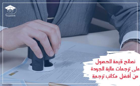 نصائح قيمة للحصول على ترجمات عالية الجودة من أفضل مكاتب ترجمة