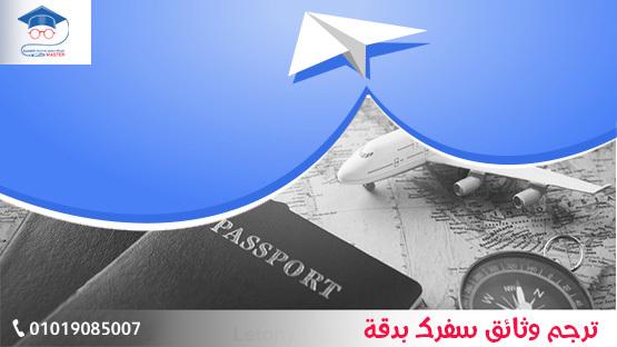 كيف تترجم وثائق السفر الخاصة بك بدقة مع ماستر أفضل مكاتب الترجمة المعتمدة؟