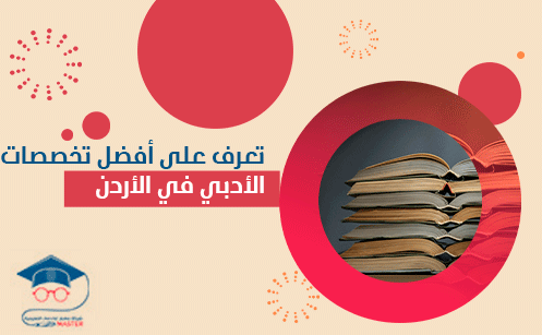 تعرف على أفضل تخصصات الأدبي في الأردن
