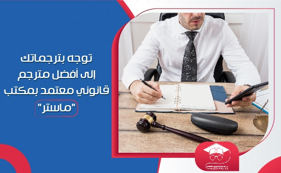 توجه بترجماتك إلى أفضل مترجم قانوني معتمد بمكتب ماستر