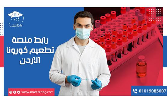 رابط منصة تطعيم كورونا الاردن
