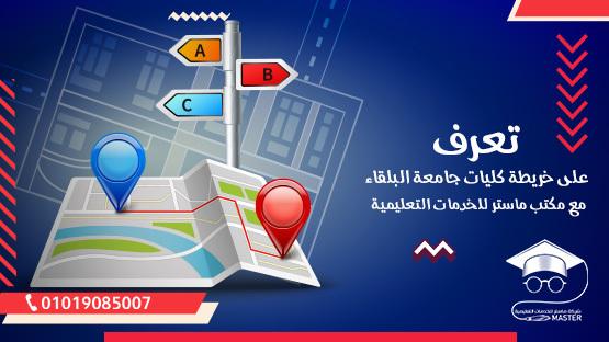 تعرف على خريطة كليات جامعة البلقاء وتخصصاتها مع مكتب ماستر للخدمات التعليمية