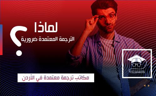 لماذا ترى مكاتب ترجمة معتمدة في الأردن أن الترجمة ضرورية للجميع؟