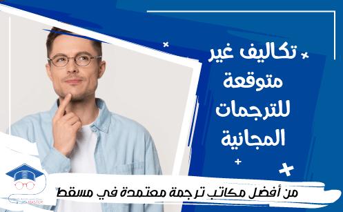 التكاليف غير المتوقعة للترجمات المجانية من أفضل مكاتب ترجمة معتمدة في مسقط