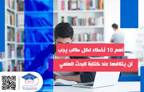 أهم 10 أخطاء لكل طالب يجب أن يتلافها عند كتابة البحث العلمي
