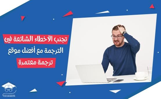 تجنب الأخطاء الشائعة في الترجمة مع أفضل موقع ترجمة معتمدة