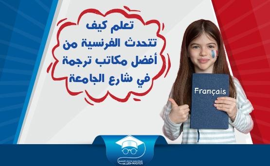 تعلم كيف تتحدث الفرنسية من أفضل مكاتب ترجمه في شارع الجامعة