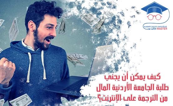 كيف يمكن أن يجني طلبة الجامعة الأردنية المال من الترجمة على الإنترنت؟