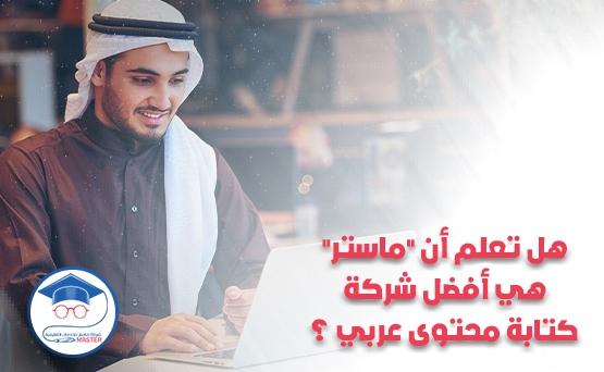 """هل تعلم أن """"ماستر"""" هي أفضل شركة كتابة محتوى عربي ؟"""