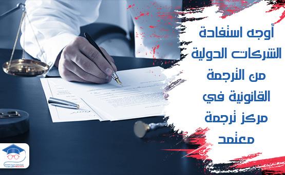 أوجه استفادة الشركات الدولية من الترجمة القانونية في مركز ترجمة معتمد
