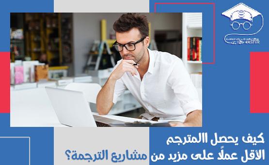 كيف يحصل المترجم الأقل عملًا على مزيد من مشاريع الترجمة؟