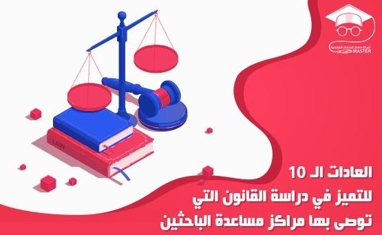 العادات الـ 10 للتميز في دراسة القانون التي يوصى بها مركز مساعدة الباحثين