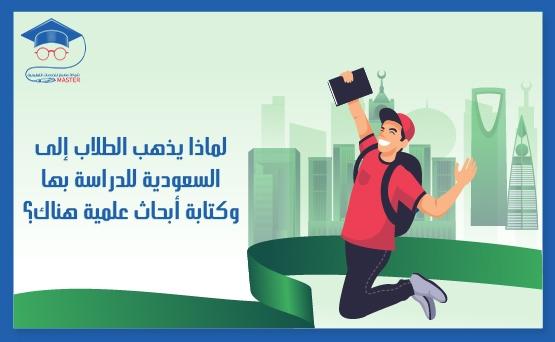 لماذا يذهب الطلاب إلى السعودية للدراسة بها و كتابة ابحاث علمية هناك؟