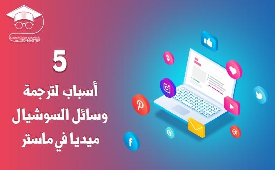 5 أسباب لترجمة وسائل السوشيال ميديا في ماستر أفضل مكتب ترجمة في بغداد