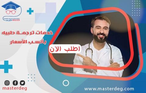 اطلب الآن خدمات ترجمة طبيه بأنسب الأسعار وبأعلى جودة ممكنة