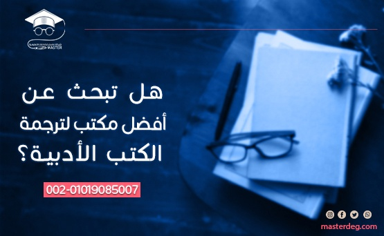 خدمات ترجمة كتب أدبية بأعلى جودة وأفضل سعر