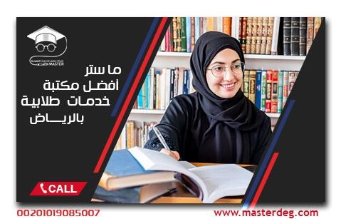 ماستر أفضل مكتبة لخدمات الطالب في الرياض للاتصال (00201019085007)