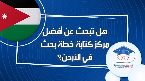 هل تبحث عن أفضل مركز كتابة خطة بحث في الأردن؟